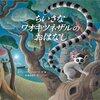 絵本「ちいさなワオキツネザルのおはなし」の主人公は輪尾狐猿と表記します