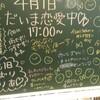 HKT48 ひまわり組「ただいま 恋愛中」公演 西鉄ホール 2018年04月01日(火) 17:00-