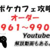 3/24追加! ポケモンカフェミックス攻略(オーダー961~990)