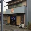 和歌山県田辺市お好み焼き「はまちゃん」までツーリング