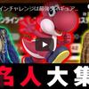 オンラインチャレンジでしゅーとんさん vs 昌磨君が対戦した試合の切り抜き【スマブラSP】 しゅーとんチャンネルより