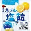 ブルボン、「ミネラル塩飴」を3月26日に販売開始