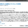 Windows 10 May 2019 Update (19H1、version 1903: May 19, 2019)が利用可能になりました MediaCreationToolでメディアを作成してみる