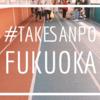 #たけさんぽ福岡 食い意地張っている人が名物食べられなくても満足できる旅行