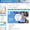 水戸市総合教育研究所 総研セミナー レポート(2021年7月26日)