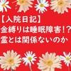 【入院日記】(2018.05.26)金縛りは睡眠障害!?霊とは関係ないのか