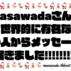 masawadaさんに世界的に有名なあの人からメッセージが届きました!!!!!!!!!