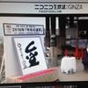 2016年「今年の漢字」が発表されましたね。
