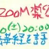 ZOOM楽座 5/30「法華経を語る」