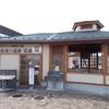 足湯(道の駅きつれがわ・栃木県)