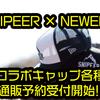【SNIPEER × NEWERA】夏の釣行での必需品!「コラボキャップ各種」通販予約受付開始!