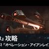【EDF:IR】ミッション51「オペレーション・アイアンレイン」の攻略方法!