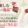 からだすこやか茶Wと日本全国の名産・特産品が毎日5名に当たる!