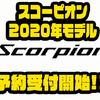 【シマノ】魚種、フィールドを選ばないロッド「スコーピオン2020年追加モデル」通販予約受付開始!