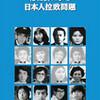 それ、デモエピ?東京、日比谷公会堂で「国民大集会」。