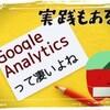 【実践あるよ】Google Analyticsって凄いよねって話