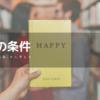 【幸せそうなアイツと自分はどう違う?】幸福の条件とは