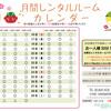 【2/10(月)〜2/16(日)】最新レンタルルーム情報 🎻