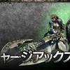 【MHW】「無撃珠」を活用した超高出力メインのおすすめチャージアックス(盾斧)装備