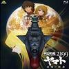 宇宙戦艦ヤマト2199 追憶の航海:それは君を守ることだ【邦画名言名セリフ】