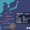 猛威を振るった台風24号、25号はどうなる?