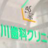 ◇◆安心してご来院してもらうための3つの約束◆◇/浅川歯科クリニック