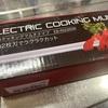 電動クッキングナイフを購入。