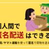 個人間で匿名配送はできる?郵便局/ヤマト運輸を使って匿名で荷物を送る方法