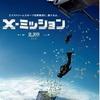 映画「X-ミッション」