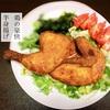 鶏の豪快半身揚げと台湾ラーメン