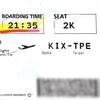 エバー航空BR179便ビジネスクラスで関空から台北桃園国際空港まで