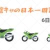 陰キャの日本一周記【6日目】