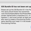 【Unity】iOS Bundle ID has not been set up correctly