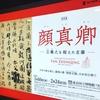 特別展「顔真卿 王羲之を超えた名筆」のポスター(と少しだけとめはねっ!)について