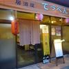 新松田のてっぺん&信玄&Mondo Kitchenで飲み会!むらたのワンタンメンな週末!