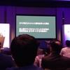 「Ethereum Community Fund」創設発表イベントに行ってきました〜Ethereumエンジニアが必要とされそう〜