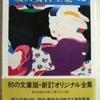 坂口安吾「坂口安吾全集 12」(ちくま文庫)-「明治開化安吾捕物帖」1