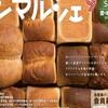 『パンマルシェ9 in モリコロパーク』2017年4月16日開催!出店一覧など