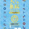 "Do you know ""Ann-Shin Shimatabi Premium Passport"" あんしん島旅プレミアムパスポート?"