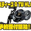 【ダイワ】マグZブースト搭載の遠投モデル「スティーズ A TW HLC」通販予約受付開始!