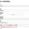 Amazonのアドレス帳登録で「不在時宅配ボックス希望」にする方法 (文字数オーバー対策)
