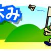 【GR札幌】8月利用制限のおしらせ。