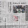 日米欧、同時株安 東証下げ幅今年3番目