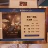 【観劇ログ】劇団「劇団」gekigeki 3rd「大泥棒 - O dorobow -」