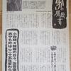 佐藤正午さんと「「家」の履歴書」