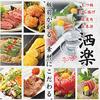 【オススメ5店】仙台(国分町・一番町周辺)(宮城)にある日本酒が人気のお店