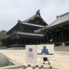 ギネス認定、世界一大きい鬼瓦があるお寺に行ってきました。