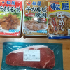 【松屋】プレミアム牛めし30食買ってみた。おまけもあってお得かな。