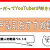 瀬戸弘司おすすめ動画!アラサーだってYouTuberが好きなんだ!【超個人的動画ベスト8】