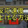 FPSで反応速度を上げる方法【PC】